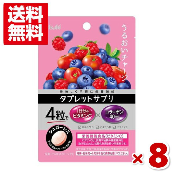 アサヒ タブレットサプリ 1日分のビタミンC 8入 (メール便全国送料無料) (ポイント消化)