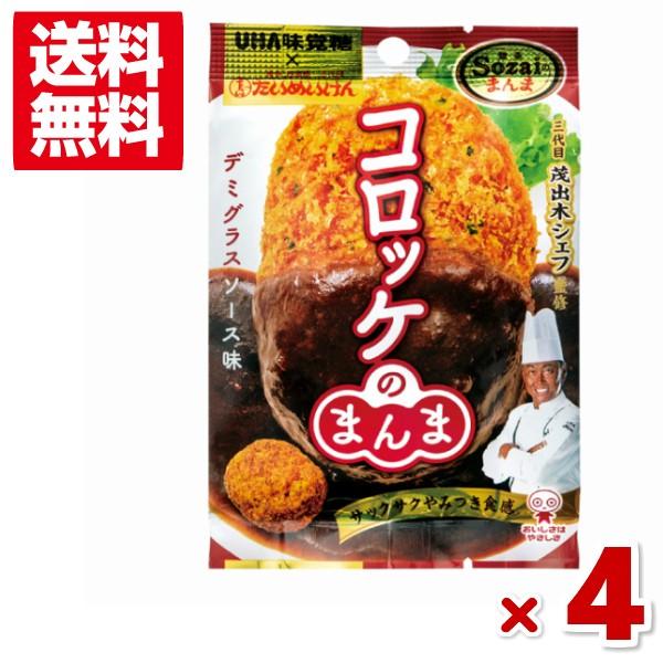 味覚糖 Sozaiのまんま コロッケのまんま デミグラスソース味 4袋入(メール便全国送料無料)(ポイント消化)