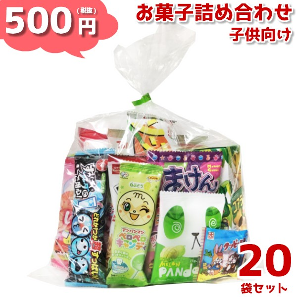お菓子詰め合わせ ゆっくんにおまかせお菓子セット(子供向け) 500円 20袋入 (本州一部送料無料)