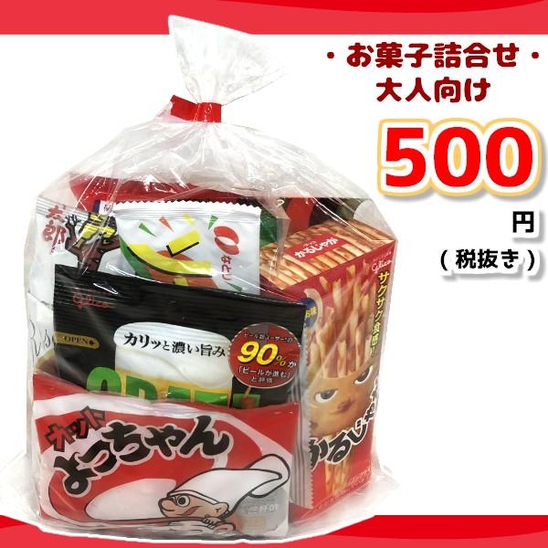 お菓子詰め合わせ ゆっくんにおまかせお菓子セット(大人向け) 500円 1袋