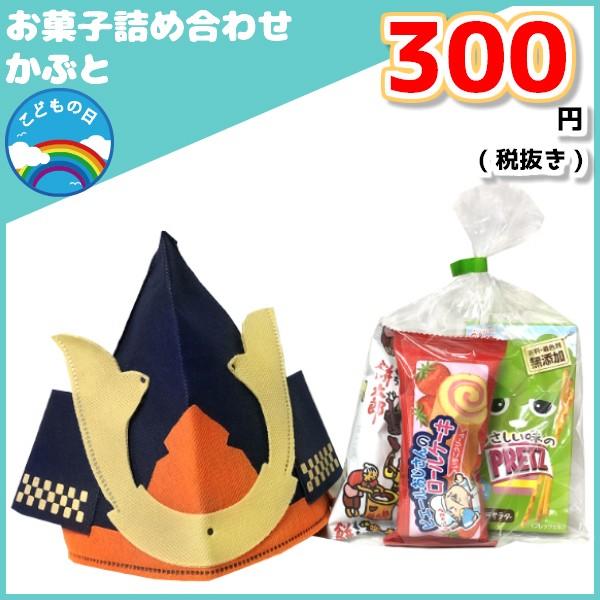 子供の日むけ お菓子詰め合わせ かぶと 300円 1袋