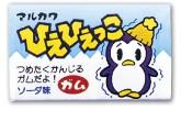 マルカワ ひえひえっこガム ((55+5)×4)240入 (本州一部送料無料)