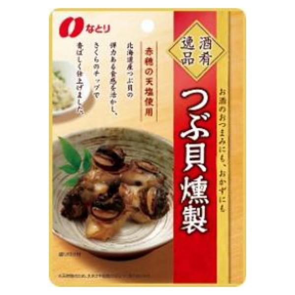 なとり 酒肴逸品 つぶ貝燻製 (5×2)10入 (本州一部送料無料)