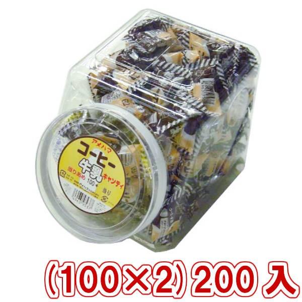 アメハマ あたり付き コーヒー牛乳キャンディ (100×2)200入 (Y80) (本州一部送料無料)