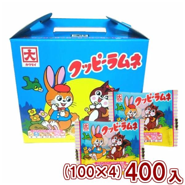 カクダイ製菓 クッピーラムネ (100×4)400入 (Y10) (本州一部送料無料)