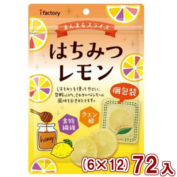 アイファクトリー はちみつレモン(個包装) (6×12)72入 (Y12) (本州一部送料無料)