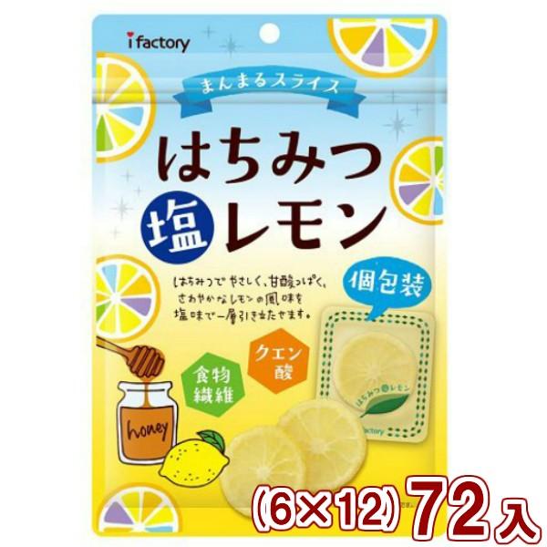 アイファクトリー はちみつ塩レモン(個包装) (6×12)72入 (Y12) (本州一部送料無料)