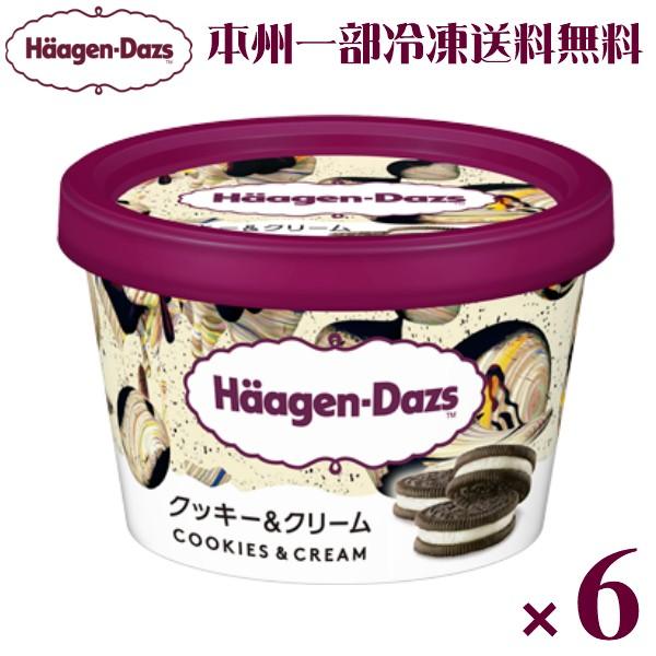 ハーゲンダッツ ミニカップクッキー&クリーム 6入(冷凍・アイス) (本州一部冷凍送料無料)