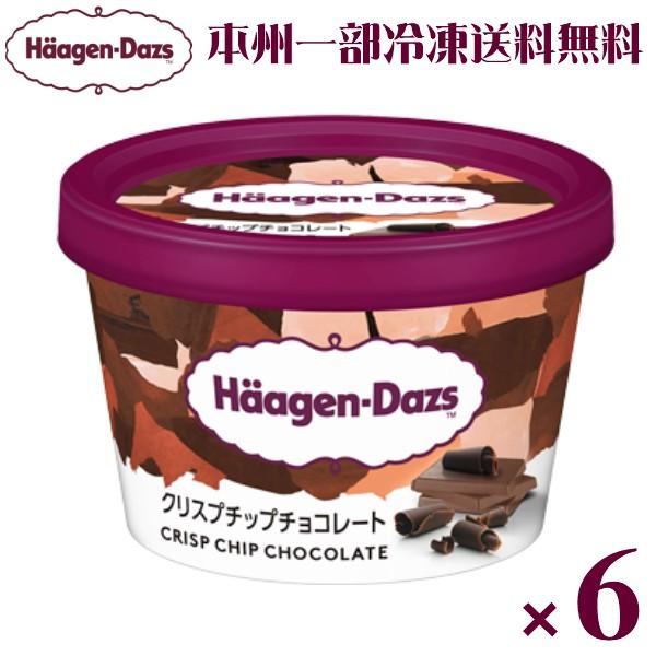 ハーゲンダッツ ミニカップ クリスプチップチョコレート 6入(冷凍・アイス) (本州一部冷凍送料無料)