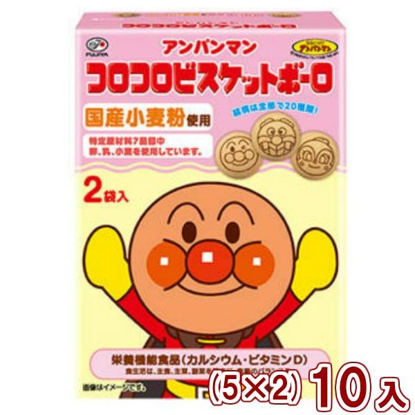 不二家 50g アンパンマン コロコロビスケットボーロ (5×2)10入 (Y80) (本州一部送料無料)