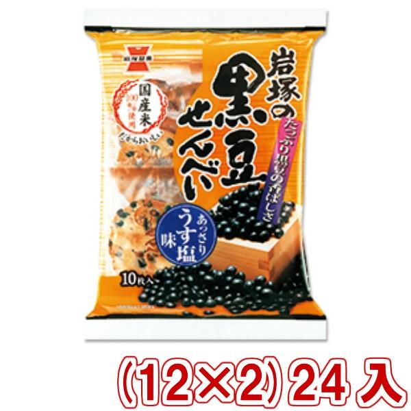 岩塚製菓 10枚 岩塚の黒豆せんべい (12×2)24入 (Y12) (本州一部送料無料)