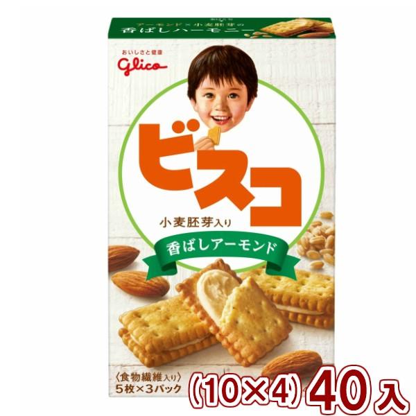 江崎グリコ 15枚 ビスコ小麦胚芽入り 香ばしアーモンド (10×4)40入 (Y10) (本州一部送料無料)