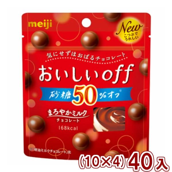 明治 おいしいoff 砂糖50% まろやかミルク 33g (10×4)40入 (Y80) (本州一部送料無料)