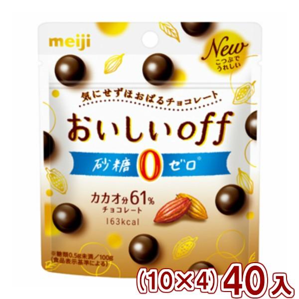 明治 おいしいoff 砂糖ゼロ カカオ61% 33g (10×4)40入 (Y80) (本州一部送料無料)