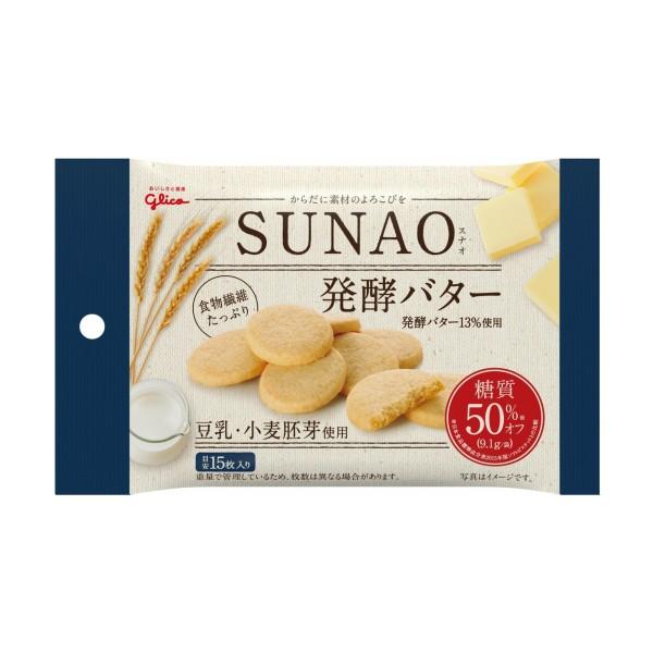 江崎グリコ SUNAO ビスケット 発酵バター 小袋 (スナオ) (10×4)40入 (本州一部送料無料)