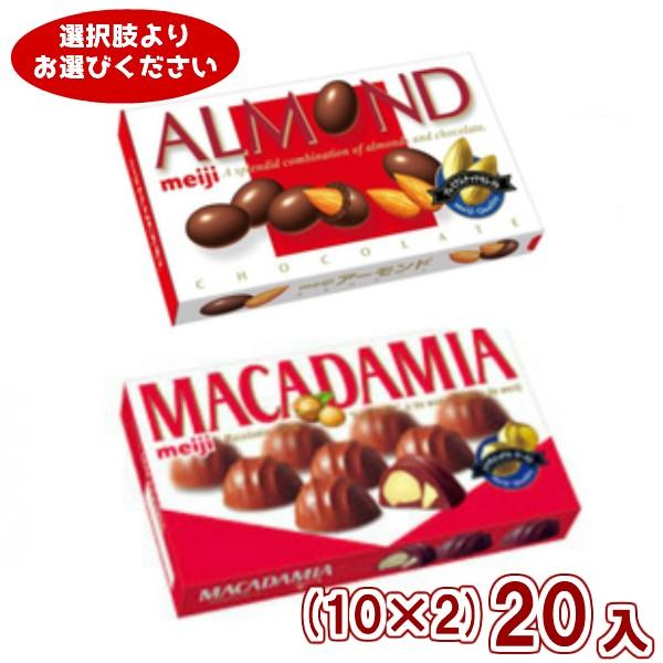 明治 マカダミアチョコレート アーモンドチョコレート (10×2)20入 (2つ選んで本州一部送料無料)