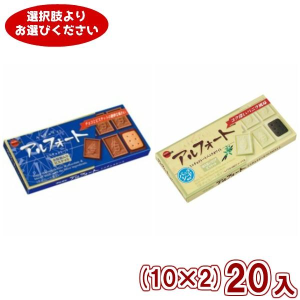 ブルボン アルフォート ミニ (10×2)20入 (2つ選んで本州一部送料無料)