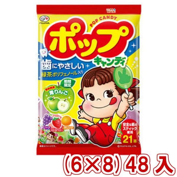 不二家 ポップキャンディ袋 (6×8)48入 (Y12)(ケース販売) (本州一部送料無料)
