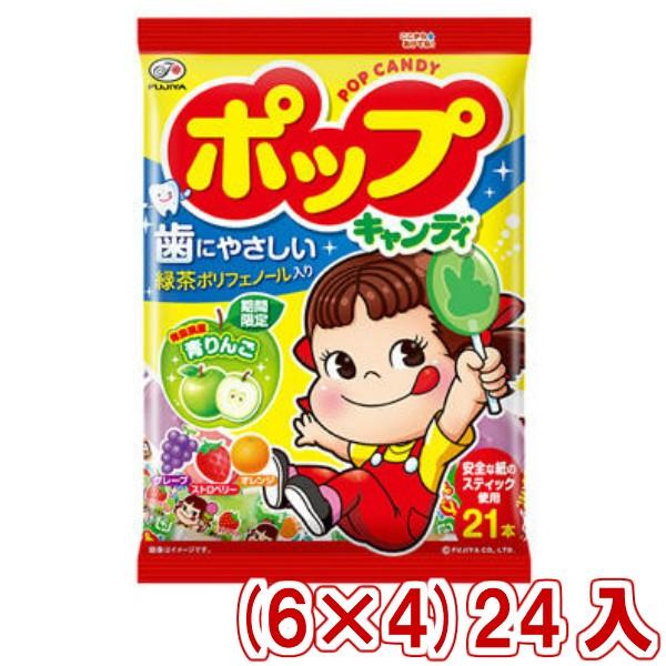 不二家 ポップキャンディ袋 (6×4)24入 (本州一部送料無料)
