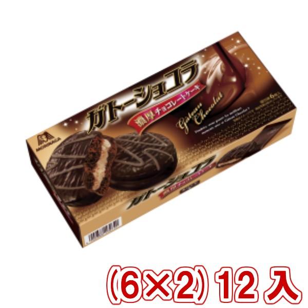 森永 ガトーショコラ (6×2)12入 (本州一部送料無料)