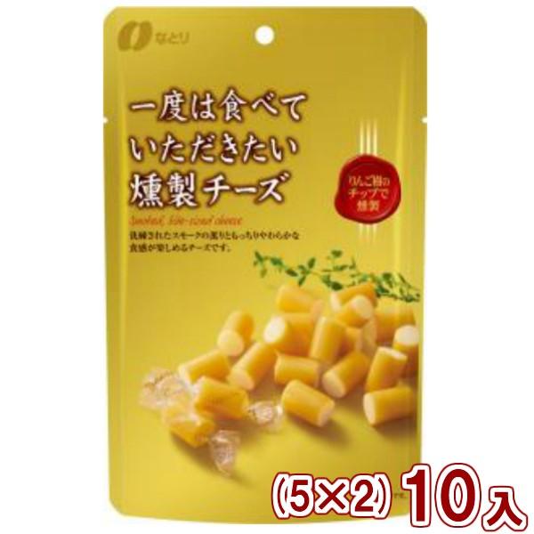 なとり 一度は食べていただきたい 燻製チーズ (5×2)10入 (本州一部送料無料)
