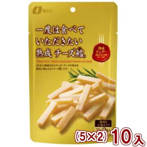 なとり 一度は食べていただきたい 熟成 チーズ鱈 (5×2)10入 (本州一部送料無料)