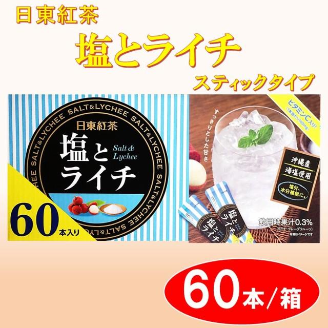 日東紅茶 塩とライチ スティックタイプ 60本 コストコ インスタント ポイント消化 クーポン