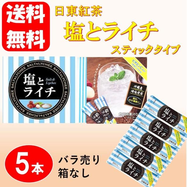 送料無料 日東紅茶 塩とライチ スティックタイプ 5本 インスタント コストコ ポイント消化 クーポン