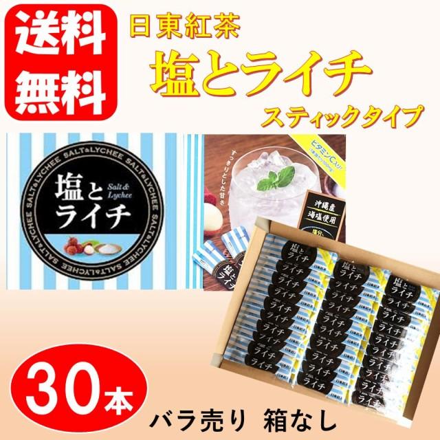 送料無料 日東紅茶 塩とライチ スティックタイプ 30本 インスタント コストコ ポイント消化 クーポン