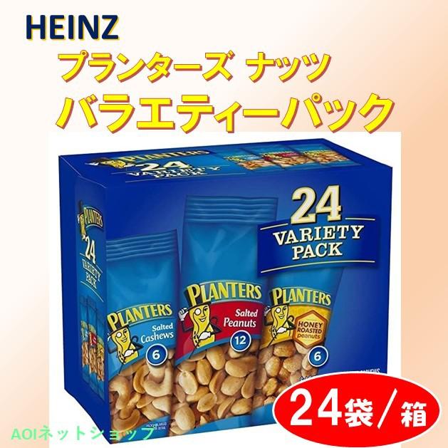 プランターズ ナッツ バラエティーパック 24袋 (ソルトピーナツ/ハニーローストピーナッツ/ソルトカシューナッツ) コストコ