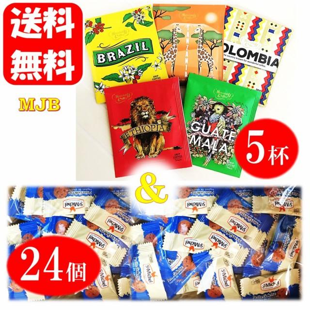 MJB ドリップコーヒープレミアムリッチ 5種5袋 ベビーガレット 2種24個 詰め合わせ セット 送料無料 ポイント消化 クーポン