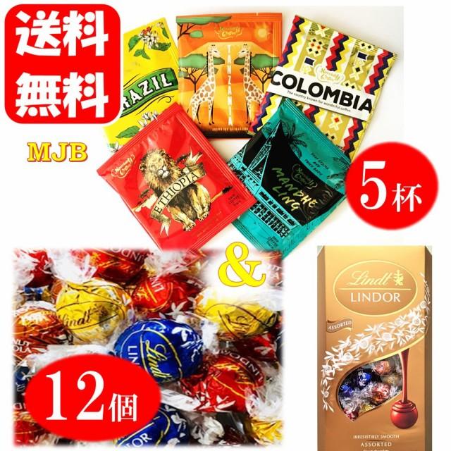 リンツ リンドール チョコレート 4種12個 MJB ドリップコーヒープレミアムリッチ 5種5袋 詰め合わせ セット 送料無料 ポイント消化 クー