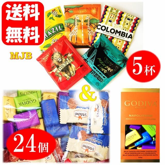 ゴディバ ナポリタン チョコレート 12個 ベビーガレット 12個 MJB ドリップコーヒープレミアムリッチ 5袋 詰め合わせ セット 送料無料 ポ