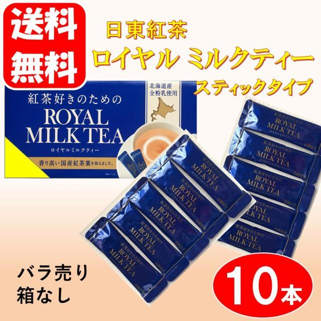 ポイント消化 送料無料 日東紅茶 ロイヤルミルクティー スティックタイプ 10本 コストコ お試し インスタント クーポン