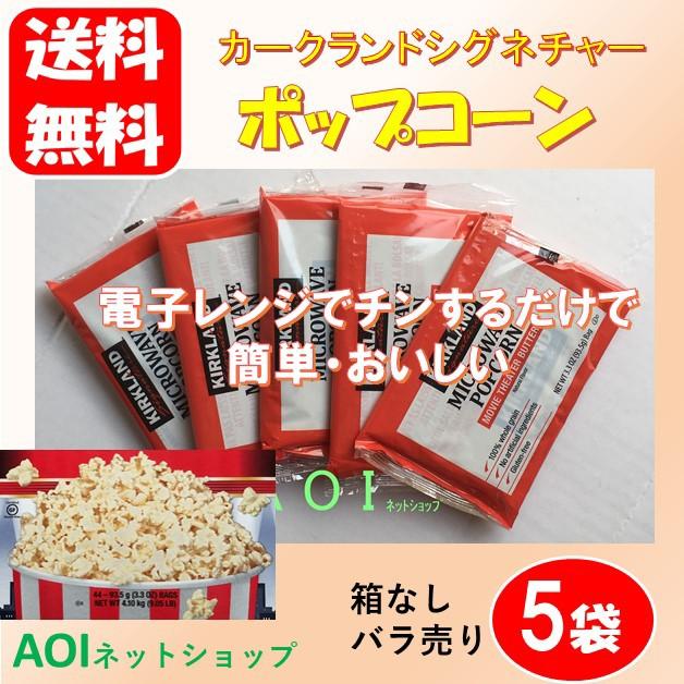 ポイント消化 送料無料 電子レンジ用 ポップコーン 5袋 コストコ お試し お菓子 スナック