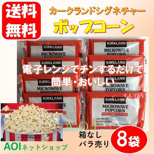 ポイント消化 送料無料 電子レンジ用 ポップコーン 8袋 コストコ お試し お菓子 スナック