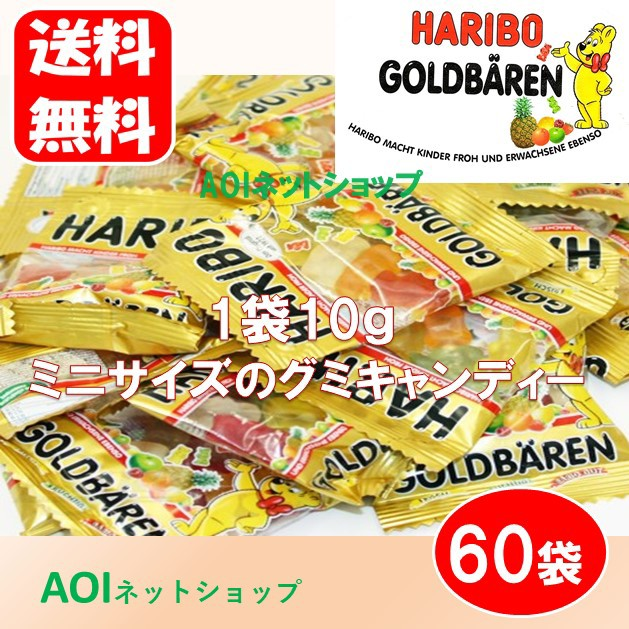 ポイント消化 送料無料 HALIBO ハリボー ミニゴールドベア 60袋 (約600g) 果汁グミ 小袋入り お試し コストコ お菓子