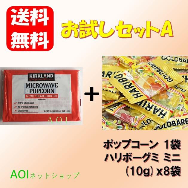 ポイント消化 送料無料 お菓子お試しセットA (ハリボーminiグミ 8/ポップコーン 1) コストコ