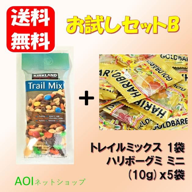ポイント消化 送料無料 お菓子お試しセットB (ハリボーminiグミ 5/トレイルミックス 1) コストコ クーポン