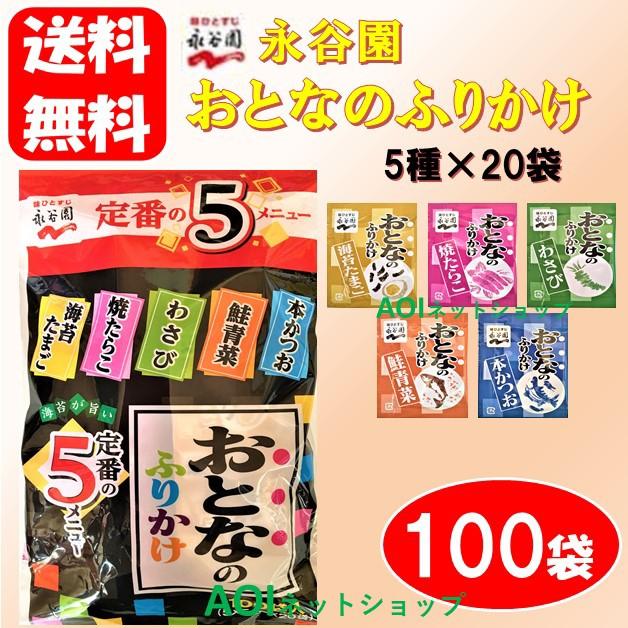 ポイント消化 送料無料 永谷園 おとなのふりかけ 100袋(5種 X 20袋) コストコ 小袋 クーポン