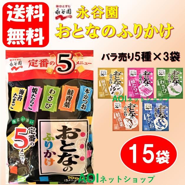 ポイント消化 送料無料 永谷園 おとなのふりかけ 15袋(5種 X 3袋) コストコ お試し 小袋 クーポン