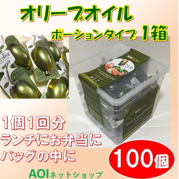 ミニオリーバ エキストラバージンオリーブオイル 14ml X 100個 コストコ ポイント消化 クーポン