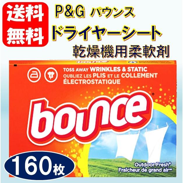 ポイント消化 送料無料 P G バウンス ドライヤーシート 160枚 乾燥機用柔軟剤 コストコ クーポン