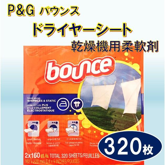 ポイント消化 P G バウンス ドライヤーシート 320枚(160枚 X 2箱) 乾燥機用柔軟剤 コストコ クーポン