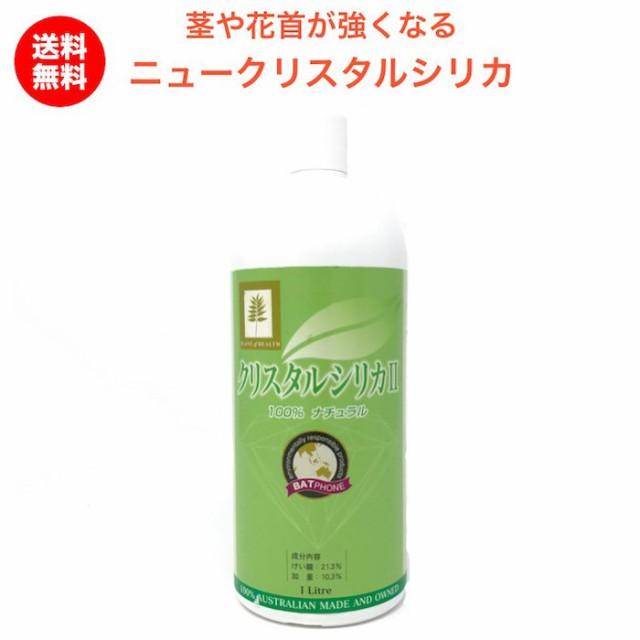 ニュークリスタルシリカ 1L 液体ケイ酸カリ肥料 秀品率の向上に 送料無料