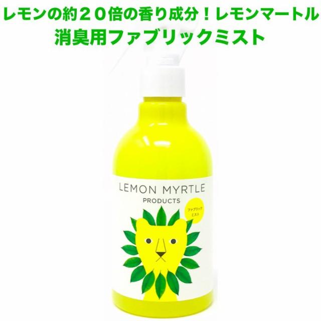 レモンマートルのファブリックミスト<消臭剤> 300ml 持ち運びに便利な小分けフィンガースプレー付き! 部屋 トイレ 絨毯などの消臭ス