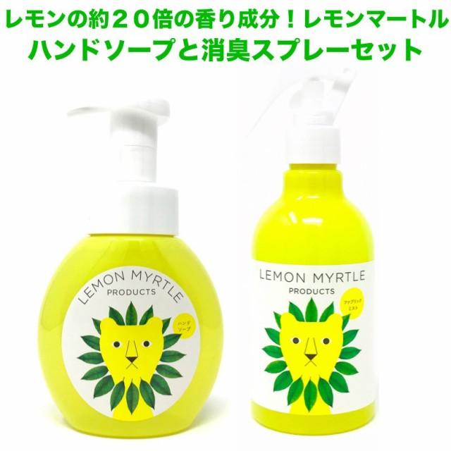 レモンマートルファブリックミスト消臭剤300mlとレモンマートルハンドソープ250mlのセット フィンガースプレー付き!部屋トイレ絨毯消臭