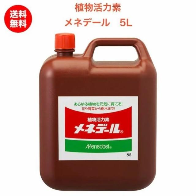 メネデール 5L 植物活力素 植物の活力アップ 発根促進 クラピア K7 K5 S2 S1にも使える 肥料 グランドカバー 送料無料