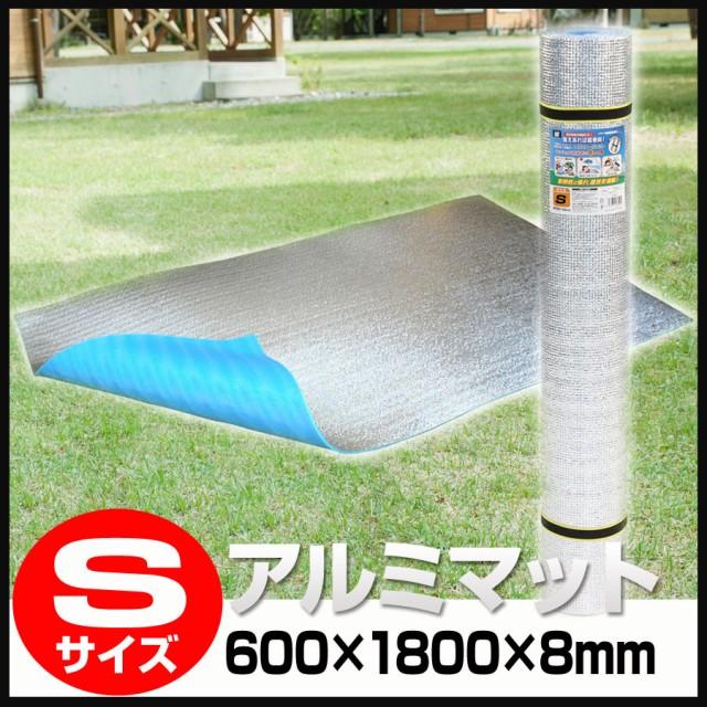 アルミロールマットSサイズ(U-547)(テント用マット、アウトドアマット、遮熱シート、ヨガマット、銀マット、プール用マット レジャーシー