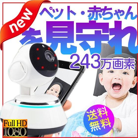 ベビーモニター 見守りカメラ 屋内 ワイヤレス SDカード長時間録画  赤ちゃん  無線 243万画素 送料無料